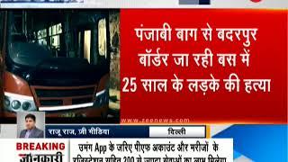 Delhi: 25 year old man killed in moving bus - ZEENEWS