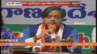 Congress Leader Shashi Tharoor Speaks To Media At Gandhi Bhavan | iNews - INEWS