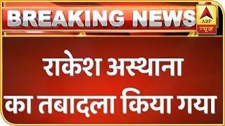 Tenure of Rakesh Asthana curtailed with immediate effect - ABPNEWSTV
