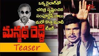 Manmadha Reddy Official Teaser | Sampoornesh Babu | By Janta Darshakulu | TeluguOne - TELUGUONE