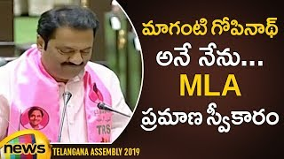 Maganti Gopinath Takes Oath as MLA In Telangana Assembly | MLA's Swearing in Ceremony Updates - MANGONEWS