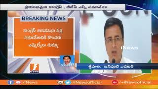 తెరచాటు ప్రయాత్నాలు మొదలు పెట్టిన బీజేపీ,  ప్రభుత్వ ఏర్పాటుకు రంగం సిద్ధం | Karnataka | iNews - INEWS