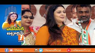 Nagma Turns Center Of Attraction in Cong After Rahul Picks Her Into His Team | SpotLight | iNews - INEWS