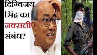 कांग्रेस नेता दिग्विजय सिंह का नक्सलियों से क्या कनेक्शन? Bhima Koregaon violence - ITVNEWSINDIA