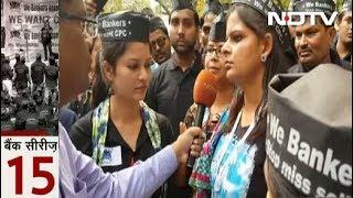 बैंक सीरीज भाग 15 : पांच सूत्री मांगों को लेकर बैंकरों का विरोध प्रदर्शन - NDTVINDIA