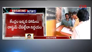 AP CM Chandrababu Hold Cabinet Meeting | Discuss on Visakha Land Scam | CVR News - CVRNEWSOFFICIAL