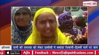 video : पानी की समस्या को लेकर ग्रामीणों ने लगाया भिवानी-दिल्ली मार्ग पर जाम