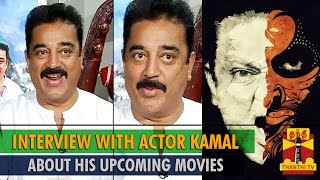 Interview With Actor Kamal Haasan About his Upcoming Movies – Thanthi TV