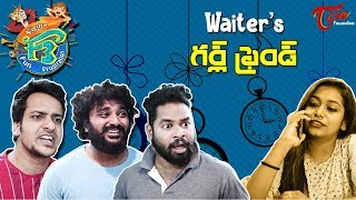 F3 | Waiter's Girlfriend | Telugu Comedy Web Series | Epi #2 | TeluguOne - TELUGUONE