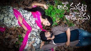 Ade Nuvvu- Ade Nenu || Love || Emotional || Romantic || Cute Telugu Short Film - YOUTUBE