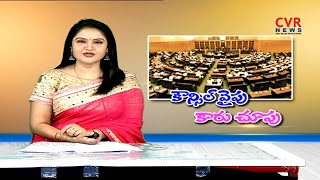 కౌన్సిల్ వైపు కారు చూపు : TRS Leaders Focus on MLC Seats in Telangana | Special Drive | CVR News - CVRNEWSOFFICIAL