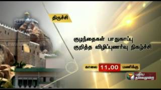 Today's Events in Chennai Tamil Nadu 22-07-2014 – Puthiya Thalaimurai tv Show