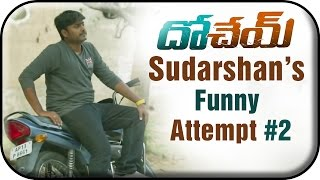 Dohchay Telugu Movie | Sudarshan's Funny Attempt #2 | Naga Chaitanya | Kriti Sanon - TELUGUFILMNAGAR