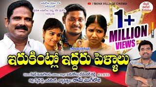 ఇరుకింట్లో ఇద్దరు పెళ్ళాలు - Telugu Short Film l Latest Village Comedy I Mana Village Cinema - YOUTUBE