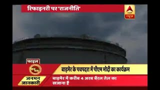 Jan Man: Politics over Barmer refinery gains momentum as PM Modi is all set to inaugurate - ABPNEWSTV