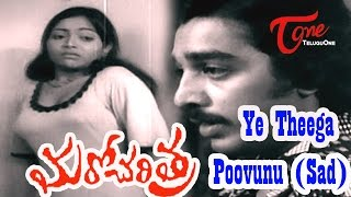 Maro Charitra Movie Songs | Ye Teega Puvvuno (Sad) Video Song | Kamal Hasan, Saritha - TELUGUONE