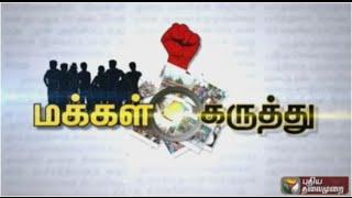 Public Opinion 03-08-2015 Puthiya Thalaimurai TV Show