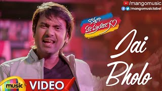Jai Bholo Full Video Song | Kothaga Maa Prayanam Songs | Priyanth | Yamini Bhaskar | Mango Music - MANGOMUSIC