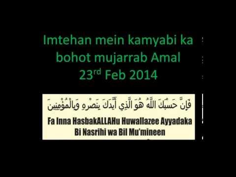 Maulana Yunus Palanpuri - Sabak - Imtehan mein kamyabi ka bohot mujarrab Amal