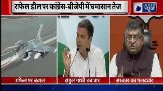 Politics on Rafale deal: BJP backfired on Rahul Gandhi saying Congress is the source of corruption - ITVNEWSINDIA