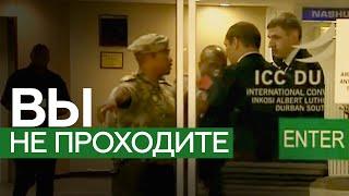 Конфликт российской и африканской охраны на БРИКС