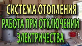 Система отопления частного дома  Защита от отключения электричества