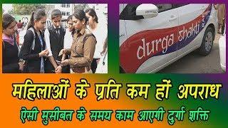 video : दुर्गा शक्ति एप्प के बारे कॉलेज की छात्राओं को महिला पुलिस ने किया जागरूक