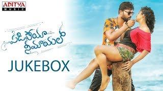 Padipoyaa Neemayalo Audio jukebox || Padipoyaa Neemayalo Songs || Arun Gupta, Saveri - ADITYAMUSIC
