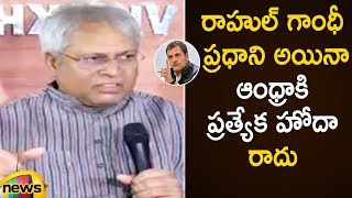 AP Special Status is a Dream to Andhra People Says Undavalli | Undavalli About Rahul Gandhi PM Post - MANGONEWS