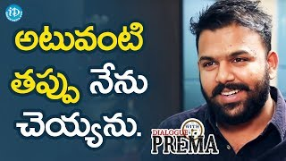 I Should Overcome This Problem - Tharun Bhascker || Dialogue With Prema - IDREAMMOVIES