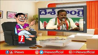 Dada Political Satires On Madhu Yashki Goud Over His Comments on KCR | Pin Counter | iNews - INEWS
