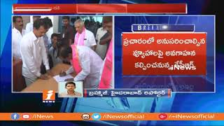 KCR Directions To TRS Party Assembly Contest Candidates On 21St For Election Campaign | iNews - INEWS
