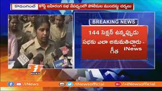 SP Annapurna Reacts on Revanth Reddy Arrest In Kodangal | iNews - INEWS