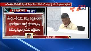 CM Chandrababu Sets Deadline for Central Govt over AP Funds Release | CVR News - CVRNEWSOFFICIAL