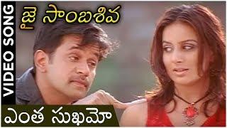 Action King Arjun's Jai Sambasiva Movie Video Song | Entha Sukhamo | Arjun |  Poooja Gandhi - RAJSHRITELUGU