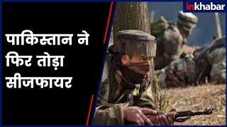 Jammu and Kashmir: पुंछ में पाकिस्तान ने फिर तोड़ा सीजफायर - ITVNEWSINDIA