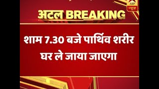 Atal Bihari Vajpayee's Body To Be Taken At His Home At 7:30 Pm Today | ABP News - ABPNEWSTV