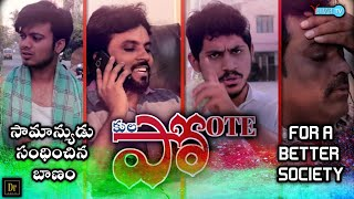 KulaPotu | కులపోటు | Telugu short film 2018 |  for better society | Film by Ameer | Yuva Tv - YOUTUBE