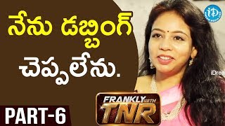 Music Director M.M. Srilekha Exclusive Interview - Part #6 || Frankly With TNR - IDREAMMOVIES
