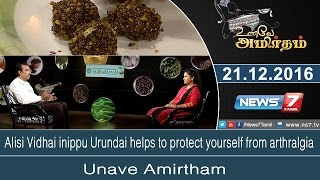 Unave Amirtham 21-12-2016 Alisi Vidhai inippu Urundai helps to protect yourself from arthralgia – NEWS 7 TAMIL Show