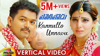 Vijay POLICEODU Movie Songs | Kannullo Unnavu Vertical Video Song | Vijay | Samantha | Atlee - MANGOMUSIC