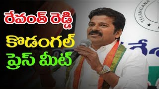 REVANTH REDDY PREE MEET AT KODANGAL Telangana Elections 2018 | TVNXT LIVE - MUSTHMASALA