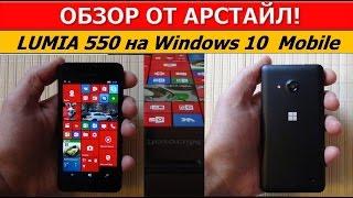 Обзор Microsoft Lumia 550 / Арстайл /