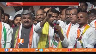 Revanth Reddy Election Campaign In Bhuvanagiri | Comments On KCR And TRS Govt | iNews - INEWS