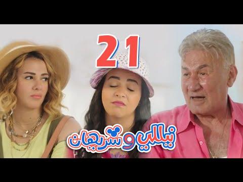 مسلسل نيللي وشريهان - الحلقه الحاديه والعشرون والضيف
