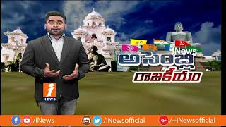 Devarkadra MLA Alla Venkateshwar Reddy Political Graph & Constituency Problems | AR | iNews - INEWS