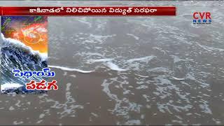 పెథాయ్ పడగ | Pethai Toofan Crossing Coast Today Evening in Bangalakatham | High Alert | CVR NEWS - CVRNEWSOFFICIAL
