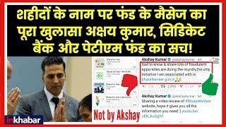 Truth behind Indian Army welfare fund; Akshay Kumar, Paytm; शहीदों के नाम पर फंड के मैसेज का खुलासा - ITVNEWSINDIA