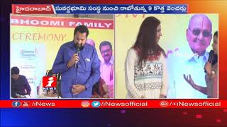 Suvarnabhoomi To Start 9 New Ventures Around Hyderabad | Meeting With Employees | iNews - INEWS