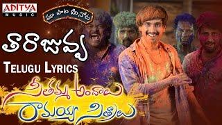 "Tarajuvvaki Full Song With Telugu Lyrics II ""మా పాట మీ నోట"" II Raj Tarun ,Arthana - ADITYAMUSIC"